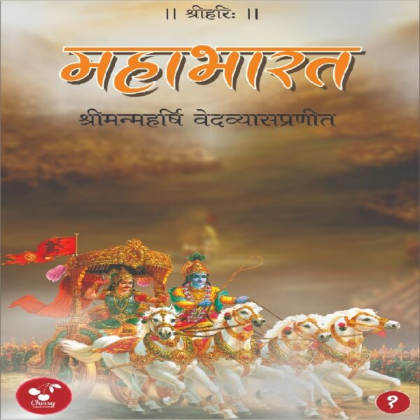 Mahabharat 1