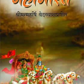 Mahabharat