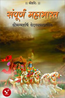 Sampurn Mahabharat