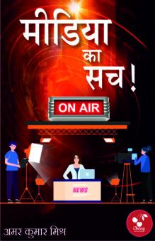 Media Ka Sach